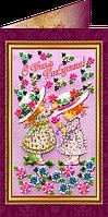 """Набор-открытка """"С Днем Рождения-2″"""
