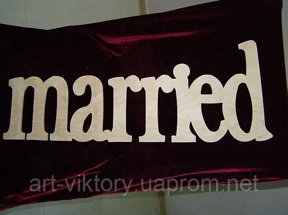 Married, фото 2