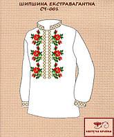 Заготовка на вышивку мужской рубашки СЧ-001. ШИПШИНА ЕКСТРАВАГАНТНА