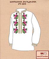 Заготовка на вышивку мужской рубашки СЧ-002. ШИПШИНА ЗАГАДКОВА
