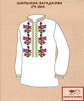 Заготовка чоловічої сорочки для вишивки Квітуча Країна СЧ-002. ШИПШИНА ЗАГАДКОВА