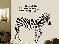 """Наклейка на стену, виниловые наклейки """"зебра с цирка"""" 90*85см(лист 60*90см)"""