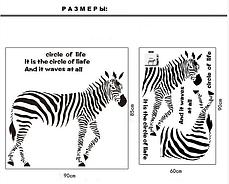 "Наклейка на стену, виниловые наклейки ""зебра с цирка"" 90*85см(лист 60*90см), фото 2"