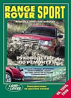 Range Rover Sport Руководство по эксплуатации, диагностике и ремонту