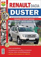 Renault Duster бензин/дизель Справочник по диагностике и ремонту автомобиля в цветных картинках