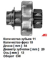Бендикс стартера Mercedes-Benz Sprinter 2.2 CDi. Спринтер. Новый аналог Valeo. SD3020 - AS PL