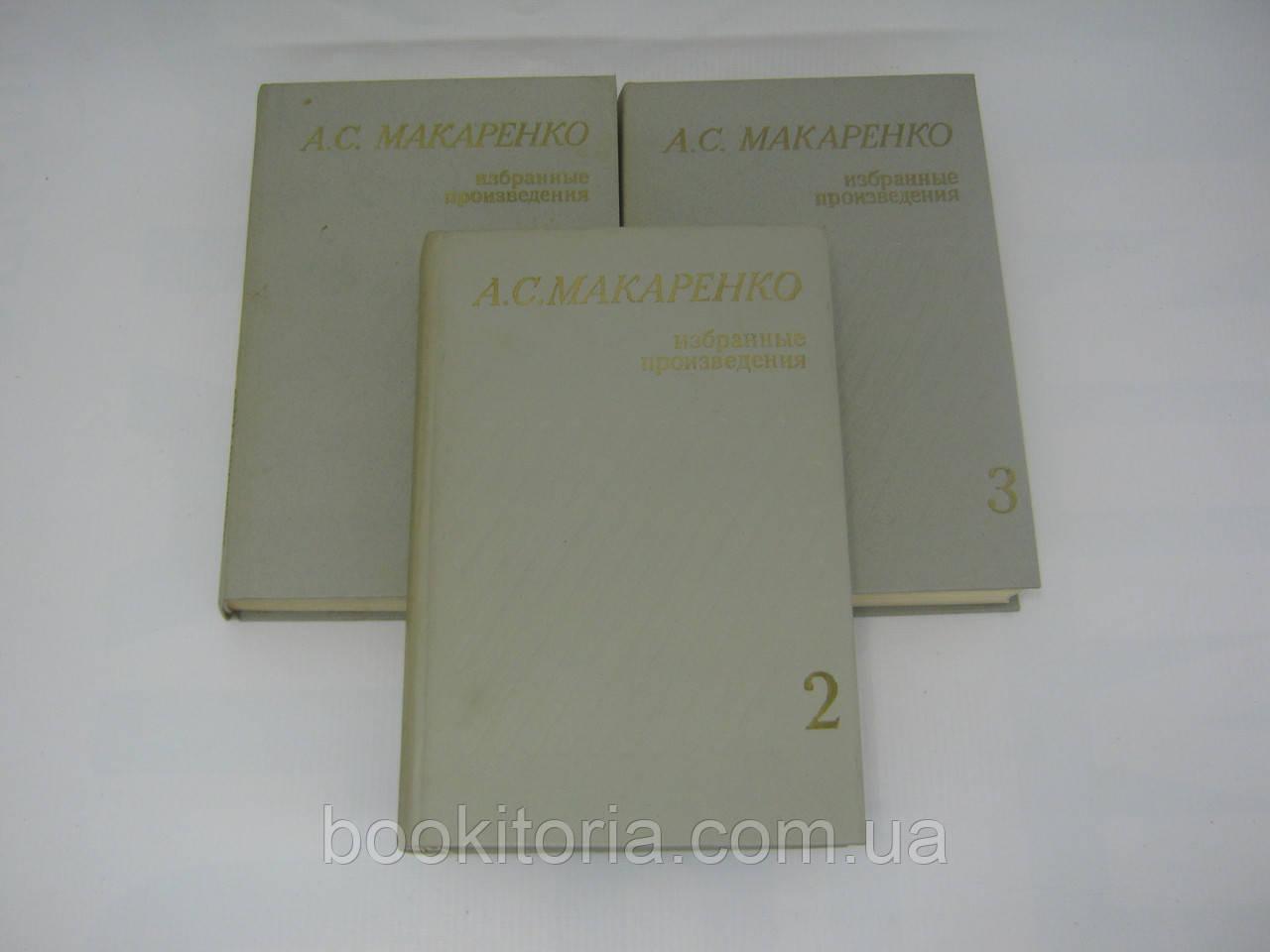 Макаренко А. Избранные произведения в трех томах (б/у).
