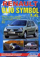 Renault Clio Symbol Руководство по эксплуатации, ремонту автомобиля