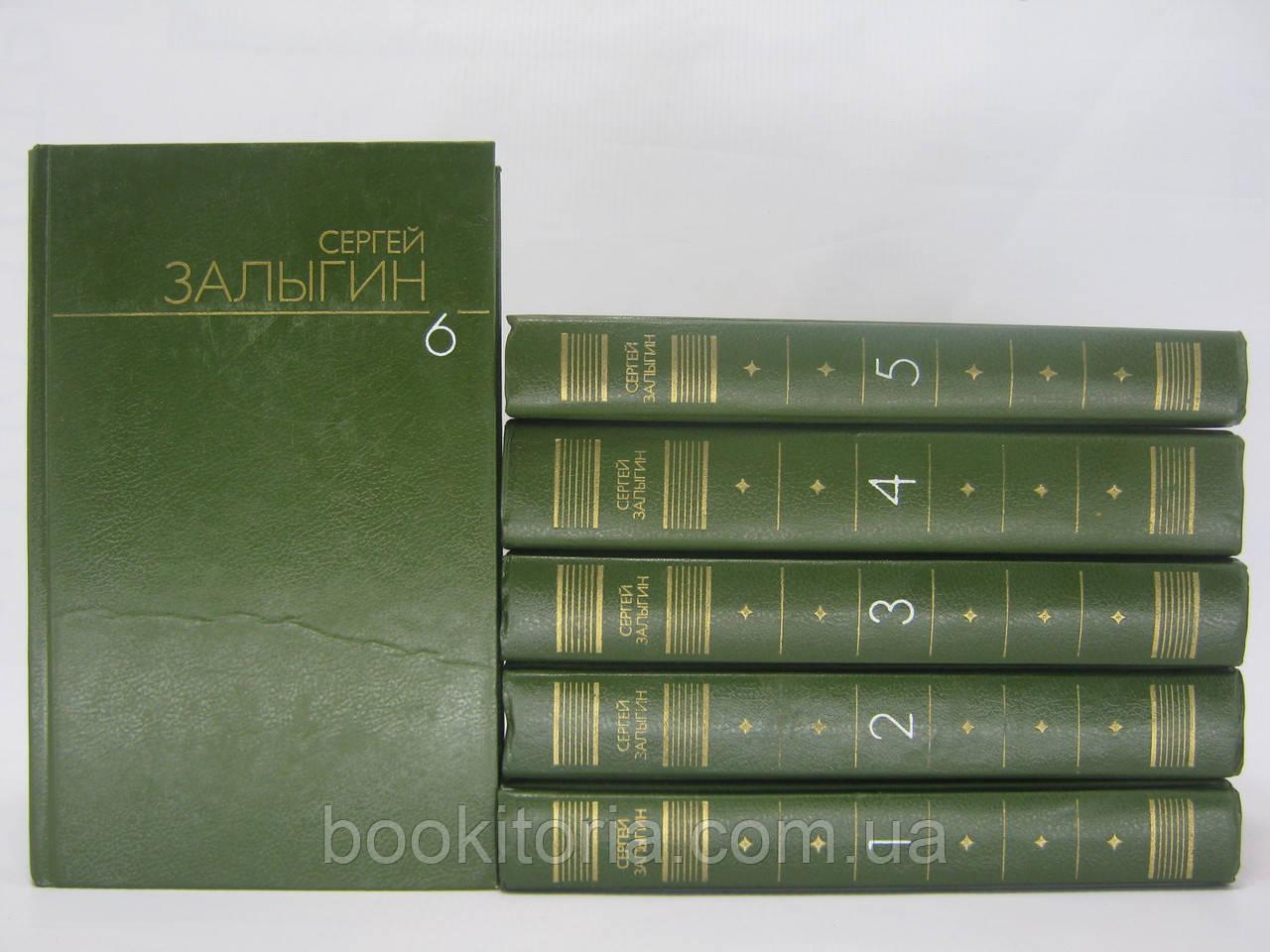Залыгин С. Собрание сочинений в шести томах (б/у).