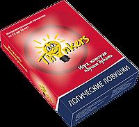 Thinkers Логические ловушки 12-16 лет (на русском)