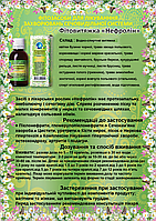 """Препарат для почек фитовытяжка """"Нефролин"""" для лечения кисты почек, мочекаменная болезнь, пиелонефрит, гломерул"""