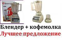 Блендер 4 скорости + кофемолка