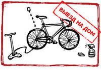 Ремонт и обслуживание велосипедов на дому