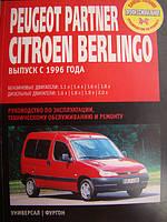 Citroen Berlingo Книга по ремонту, эксплуатации и обслуживанию