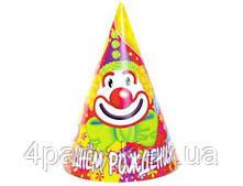 Набор колпаков Клоун С Днем Рождения 1501-0402