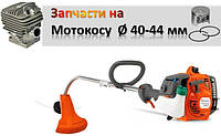 Запчасти для бензокос 40-44 мм (1,5-2,7 Квт)