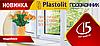 Подоконники Plastolit Одесса