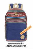 Стильный рюкзак Орнамент 121 в Наличии Тёмно-Синий тёмная расцветка Оригинал ,высококачественный,  фабричный!, фото 1