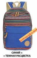 Стильный рюкзак Орнамент 121 Голубой  тёмная расцветка Оригинал ,высококачественный,  фабричный!, фото 1
