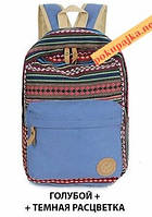 Стильный рюкзак Орнамент 121 в Наличии Голубой тёмная расцветка Оригинал ,высококачественный,  фабричный!, фото 1