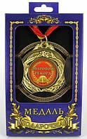 """Медаль подарочная """"Мировой рекорд"""" 110316-208"""