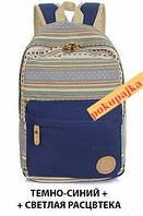 Стильный рюкзак Орнамент 121 в Наличии Тёмно-Синий Светлая расцветка Оригинал ,высококачественный,  фабричный!, фото 1