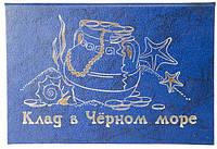 Сертификат Клад в черном море 030316-139