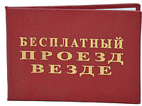 Удостоверение Бесплатный проезд везде 110316-325