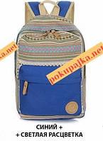 Стильный рюкзак Орнамент 121 в Наличии Синий светлая  расцветка Оригинал ,высококачественный,  фабричный!, фото 1