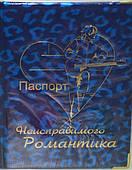 Обложка на паспорт Неисправимого романтика 120316-258