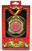 Медаль подарочная Лучшая кума 120316-178
