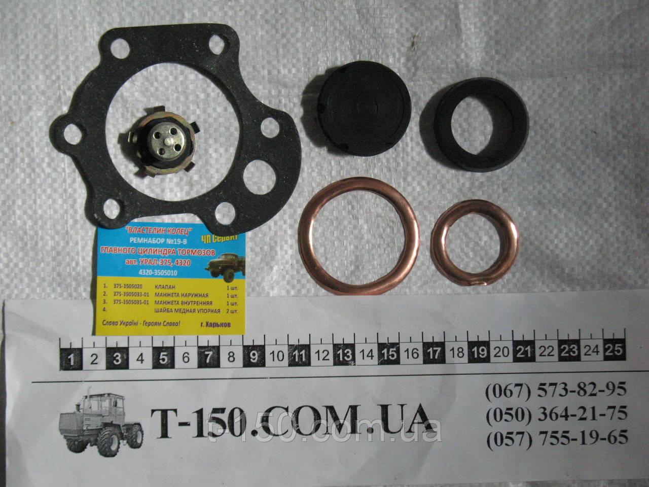 Ремкомплект главного тормозного цилиндра УРАЛ-4320,-375 и пневмоусилителя (полный 6 наимен.)
