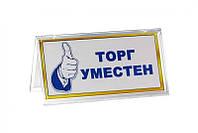 """Табличка """"Торг уместен/Торг не уместен"""" 120316-044"""