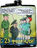 Фляга Новобранки 110316-175