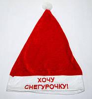 """Колпак """"Хочу Снегурочку"""" 040316-114"""