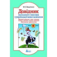Довідник молодшого школяра з української мови і мовлення.Автори: Вашуленко М.