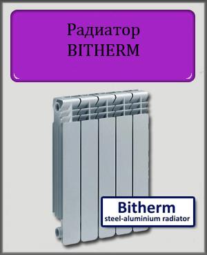 Радіатор біметалічний Bitherm 80х500