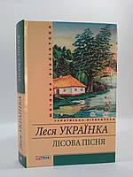 Фоліо ШБ УкрЛіт Українка Лісова пісня (Шкільна бібліотека)