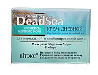 """25+ Крем дневной для нормальной и комбинированной кожи """"Косметика мертвого моря"""" Белита Витэкс"""