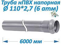 Труба нПВХ напорная раструбная, 110*2,7 (6 Атм)
