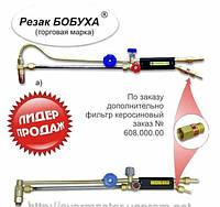 Резак Бобуха РК300 «ВОГНИК» 181 (керосинорез)