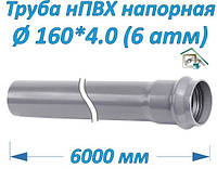 Труба нПВХ напорная раструбная, 160*4,0 (6 Атм)