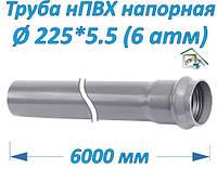 Труба нПВХ напорная раструбная, 225*5,5 (6 Атм)