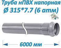 Труба нПВХ напорная раструбная 315*7,7 (6 Атм)