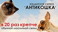 Сетка для животных АНТИКОШКА
