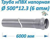Труба нПВХ напорная раструбная 500*12,3 (6 Атм)
