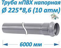 Труба нПВХ напорная раструбная, 225*8,6 (10 Атм)