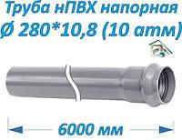 Труба нПВХ напорная раструбная, 280*10,8 (10 Атм)
