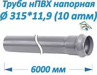 Труба нПВХ напорная раструбная, 315*11,9 (10 Атм)