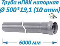 Труба нПВХ напорная раструбная, 500*19,1 (10 Атм)